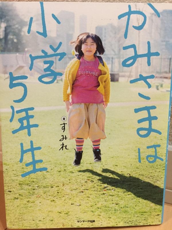 かみさまは小学5年生表紙