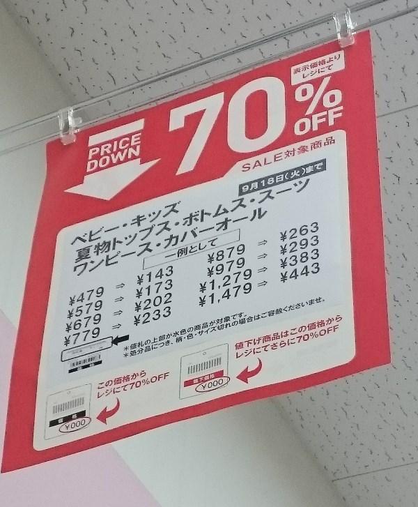 西松屋の底値セール