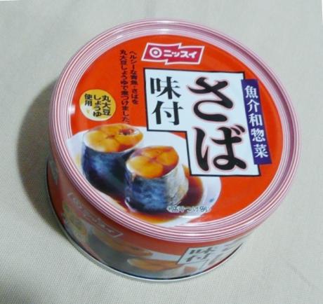 さば味付缶詰