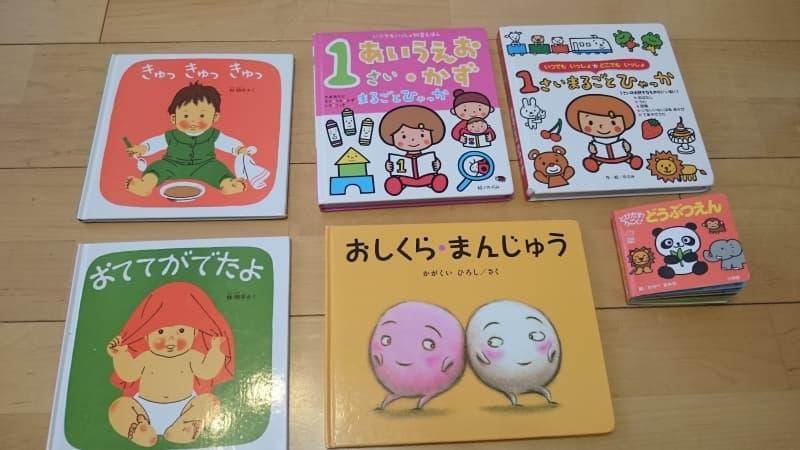 1~2歳におすすめの絵本